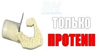 Протеин Стоит Ли Принимать Вместо Питания