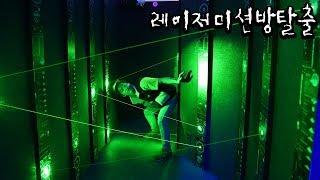 진짜 방탈출카페가서 레이저 미션 방탈출 해보았다! 솔직히 재밌음ㅋㅋㅋ - 허팝 (escape laser room)