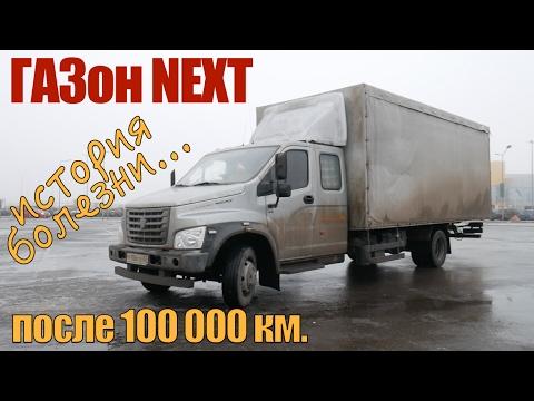 видео: тест-драйв ГАЗОН НЕКСТ: после 100 000 км. ЭКСПЛУАТАЦИЯ и РЕМОНТ