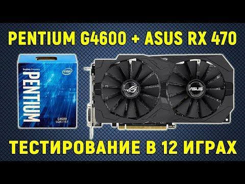Pentium G4600 + ASUS RX470 | Test in 12 games -1080p