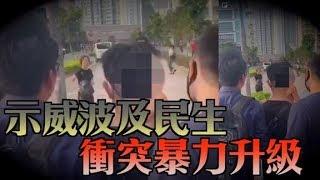 Publication Date: 2019-09-09 | Video Title: 東方日報A1:街頭車站激鬥 校園人鏈遇襲
