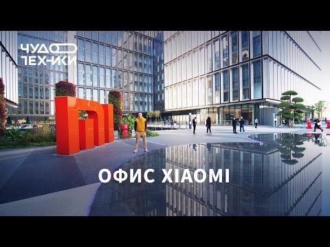 Смотрим штаб-квартиру Xiaomi