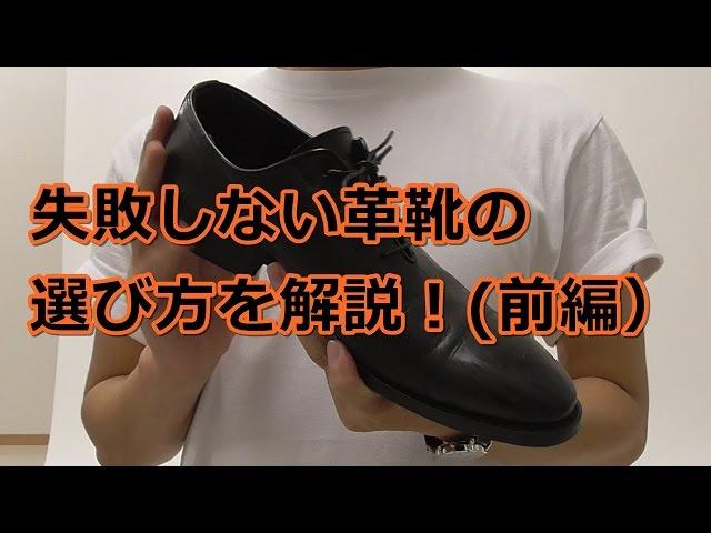 失敗しない革靴の選び方を解説:前編