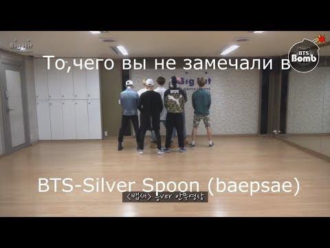 "BTS""Silver Spoon (Baepsae)""/То,чего вы не замечали"