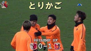 とりかご 第98回天皇杯 鹿島 0-1 浦和(Kashima Antlers)