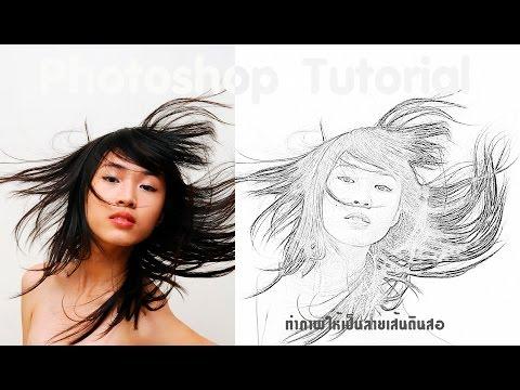 Photoshop  Tutorial | ทำภาพลายเส้นดินสอ