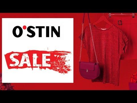 """Распродажа в магазине одежды """"Ostin""""!"""