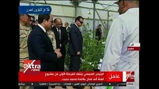الآن| الرئيس السيسي يتفقد الصوب الزراعية في مشروع المئة ألف فدان بقاعدة محمد نجيب