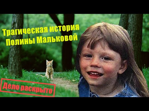 Трагическая история Полины Мальковой