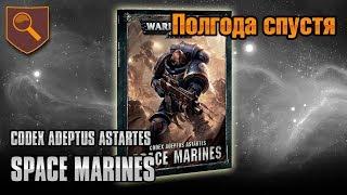 Кодекс Space Marines - полгода спустя
