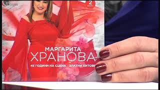 Маргарита Хранова - 45 години на сцената