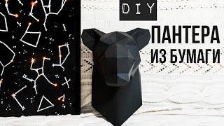DIY: Голова ПАНТЕРЫ/ Паперкрафт / КОНКУРС!! / 3D оригами