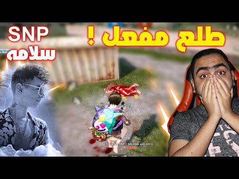 رووم ضد سلامه أقوي لاعب مصري مستودع😱صدمته بمستوايا😈؟