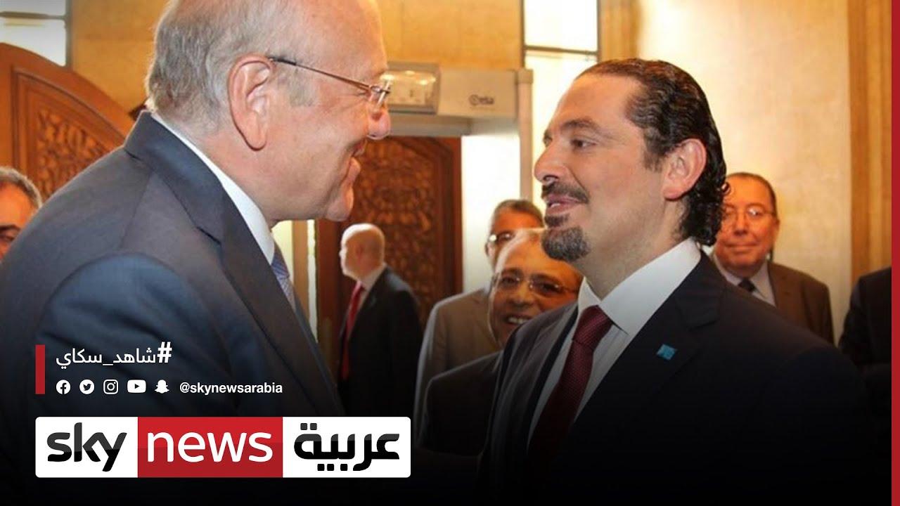 لبنان.. توقعات بتكليف نجيب ميقاتي بتشكيل الحكومة | #مراسلو_سكاي  - نشر قبل 2 ساعة