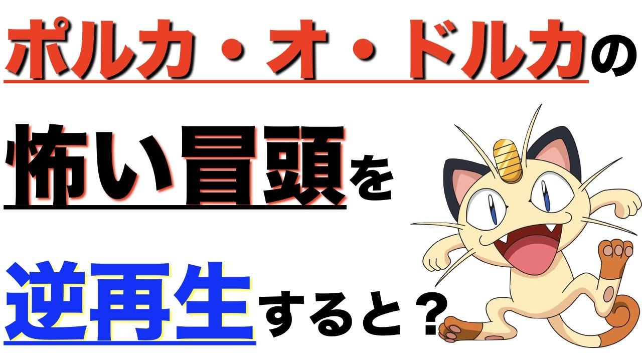 ポケモン裏話】ポルカ・オ・ドルカは○○の逆再生だった【ポケモン