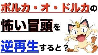【ポケモン裏話】ポルカ・オ・ドルカは○○の逆再生だった【ポケモンミリオン屋】 thumbnail