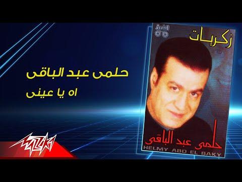 Helmy Abd El Baqy - Ah Ya Einy | حلمي عبد الباقي - اه يا عيني