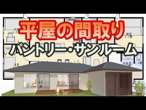 パントリー収納のある平屋の間取り図。サンルームのある住宅プラン。Japanese house plan
