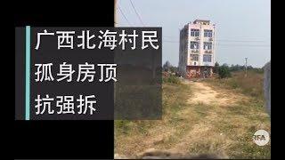 广西北海白虎头村村民  楼顶孤身抗强拆