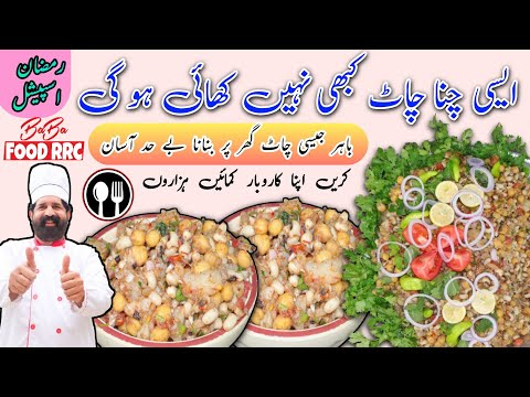 Allo Cholay Chana Chaat | Commercial Chana Chaat | Ramadan Iftari Ideas Recipe By BaBa Food