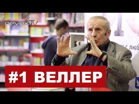РУССКИЙ ХАРАКТЕР И