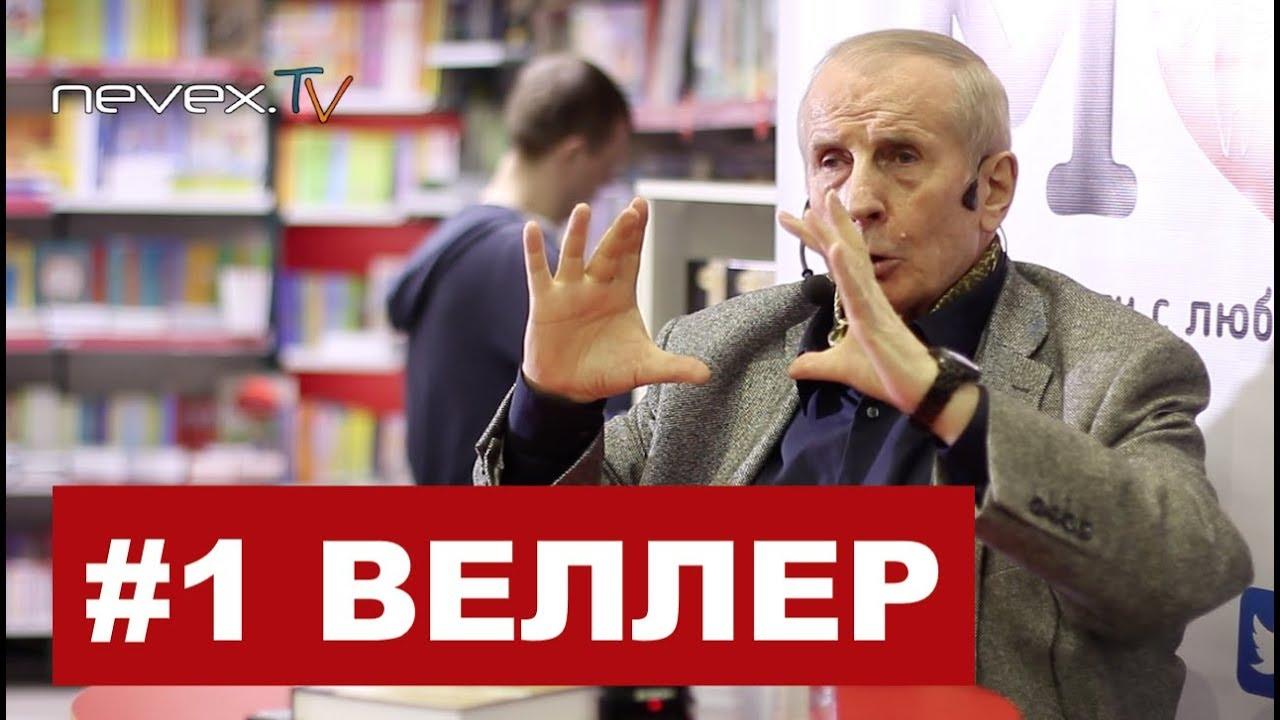 РУССКИЙ ХАРАКТЕР И РУССКИЙ КОНФЛИКТ - Михаил Веллер 04.02.2019