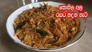 කහල අල රසට හදන හට - Kohila Ala Curry  Kohila Cury  Lasia Curry