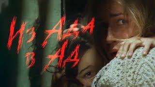 ИЗ АДА В АД | Военная драма | ЗОЛОТО БЕЛАРУСЬФИЛЬМА