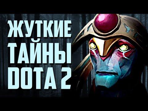 видео: 3 УЖАСАЮЩИХ ФАКТА О dota 2 [#4]