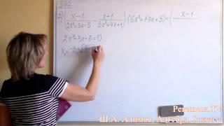 Алгебра Алимов, 8 й класс, задача 552