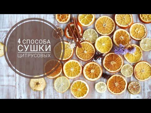 Как сушить лимоны в духовке