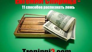 Евгений Спирица - 11 способов распознать ложь