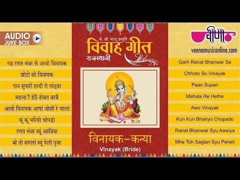 विवाह के राजस्थानी गीतों का शानदार कलेक्शन | Vivah Geet Vinayak Kanya HD | New Rajasthani Songs 2018