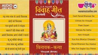विवाह के राजस्थानी गीतों का शानदार कलेक्शन   Vivah Geet Vinayak Kanya HD   New Rajasthani Songs 2019