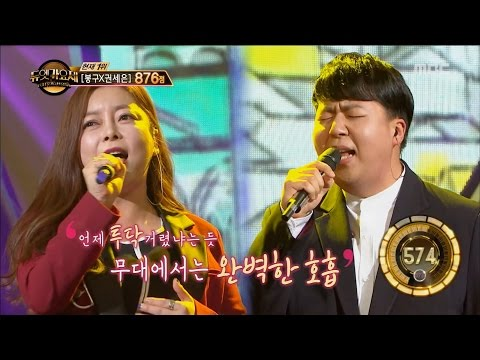 [Duet song festival] 듀엣가요제 - Hwayobi & Lee Pilho, 'A Man and A Woman' 20161209