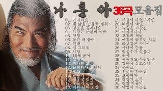 나 훈아 히트곡 모음집 (36곡)