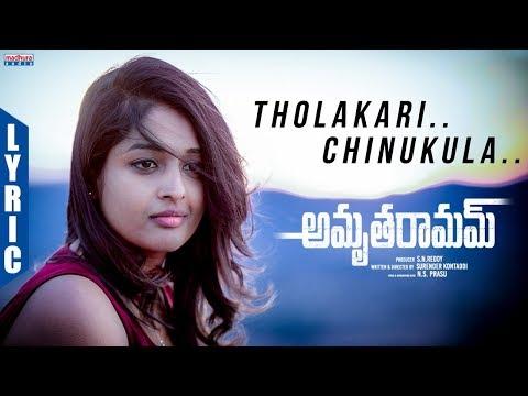 Tholakari Chinukula Lyrical Song  Amrutharamam Songs  Aditi Bhavaraju  Ns Prasu  Madhura Audio