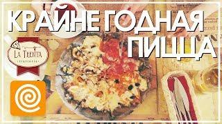 Яндекс еда. Кафе итальянской кухни LaTrenta. Отличная пицца. #НЕГОТОВИМ.