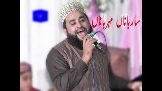 Khalid Hasnain Khalid | Kalam ⇒ || Sarbana Mehrbana ||