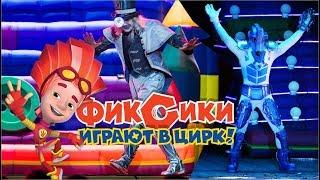ФИКСИ-ШОУ «ФИКСИКИ ИГРАЮТ в ЦИРК» в Киеве