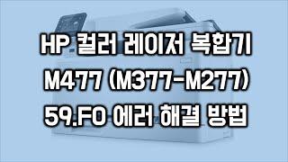 HP 칼라 레이저 복합기 M477 (M377-M277)…