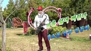 🎷가상영상 섹소폰 연주 연동희 사랑을 잃어 버린 나 (원곡 이광조) KBA - TV