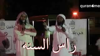 الشيخ منصور السالمي ونايف الصحفي عيد رأس السنة حرام