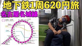 地下鉄一周620円ぼっち旅をしてみた!【名古屋市営地下鉄】