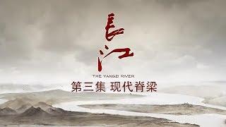 长江 第3集 现代脊梁【The Yangzi River EP03】