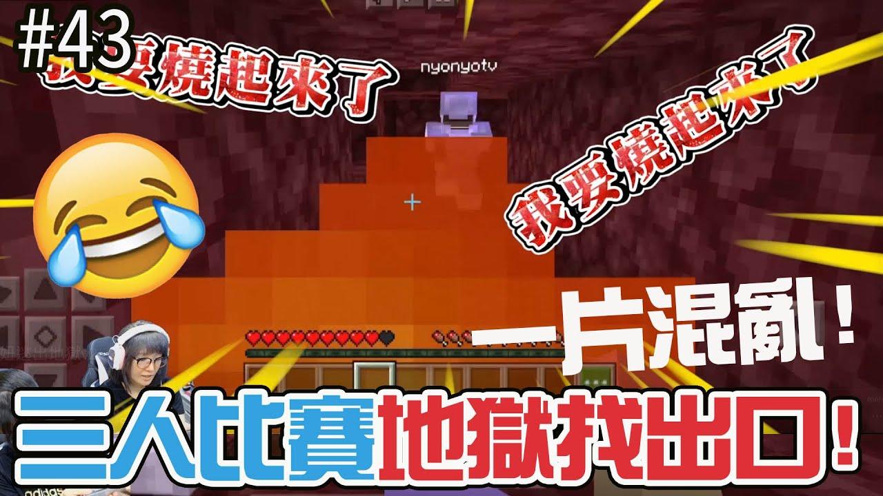 【Minecraft PE】三人比賽看誰先找到地獄出口[NyoNyo妞妞日常實況]