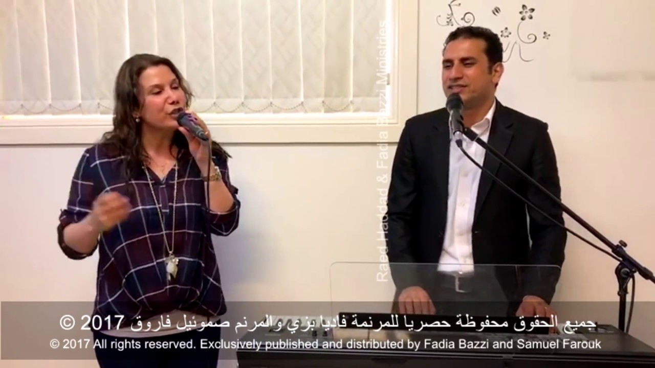 raed-haddad-fadia-bazzi-ministries-1488764324