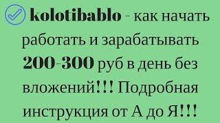 kolotibablo як почати працювати і заробляти 200-300 грн. на день, без вкладень! Інструкція від А до Я