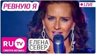 Елена Север - Ревную Я (Live)