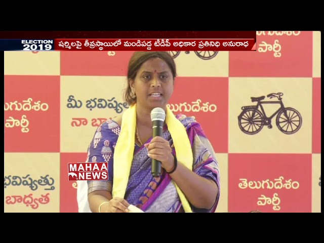 TDP Leader Anuradha Strong Counter To YS Sharmila Comments On Chandrababu  | Mahaa News